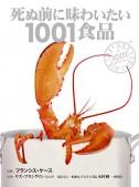 死ぬ前に味わいたい1001食品