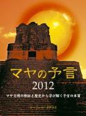 マヤの予言 2012