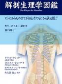 解剖生理学図鑑