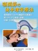 顎関節の徒手理学療法