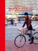 女性のためのサイクリングガイド