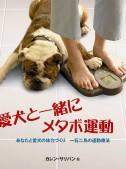 愛犬と一緒にメタボ運動