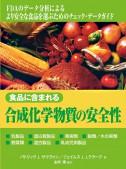 食品に含まれる合成化学物質の安全性