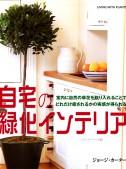自宅の緑化インテリア