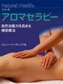 アロマセラピー(Natural Health シリーズ)