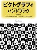 ピクトグラフィハンドブック(新装普及版)