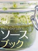 Paul Gayler's ソースブック