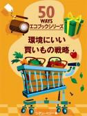 環境にいい買いもの戦略(50 ways エコブックシリーズ)