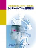 手技療法とオステオパシーにおける トリガーポイントと筋肉連鎖