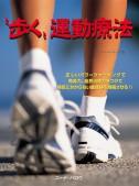 歩く運動療法