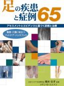 足の疾患と症例65