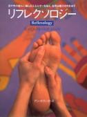 足と手のリフレクソロジー