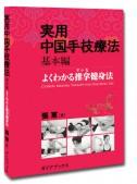 実用中国手技療法 基本編