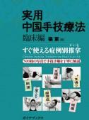 実用中国手技療法 臨床編