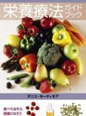 栄養療法ガイドブック