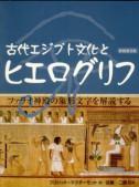 古代エジプト文化とヒエログリフ (新装版)