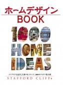 ホームデザインブック