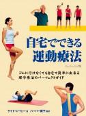 自宅でできる運動療法