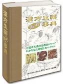 漢方生薬実用事典 ※本書籍をお求めの方は、直接弊社までご連絡下さい