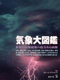 気象大図鑑