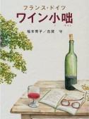 フランス・ドイツ ワイン小咄