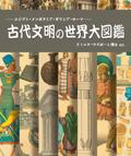古代文明の世界大図鑑