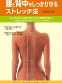 腰と背中をしっかり守るストレッチ法