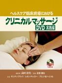 ヘルスケア臨床現場におけるクリニカルマッサージ DVD実践編 ペーパーバック版