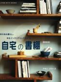 自宅の書棚