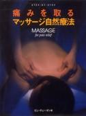 痛みを取るマッサージ自然療法