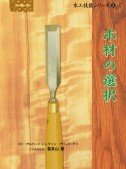 木工技能シリーズ2 木材の選択