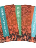 自然療法百科事典(3巻セット)