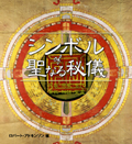 シンボル of 聖なる秘儀