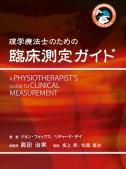 理学療法士のための臨床測定ガイド