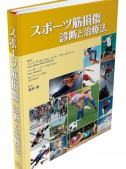 【上製本・函付】スポーツ筋損傷 診断と治療法 ※本書籍をお求めの方は、直接弊社までご連絡下さい。