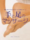 手と足のマッサージ
