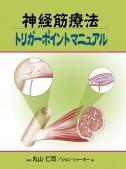 神経筋療法 トリガーポイントマニュアル