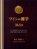ワインの雑学 365日
