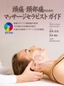 頭痛・頸部痛のためのマッサージセラピストガイド