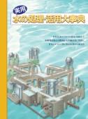 実用 水の処理・活用大事典