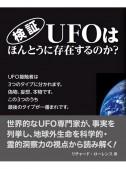 検証 UFOはほんとうに存在するのか?