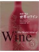 地図で見る 世界のワイン 第5版