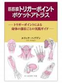 筋筋膜トリガーポイント ポケットアトラス