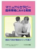 マニュアルセラピー 臨床現場における実践