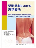 整形外科における理学療法