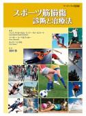 スポーツ筋損傷 診断と治療法 ペーパーバック普及版