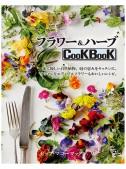 フラワー&ハーブ Cook Book