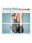 ファッショングッズ プロフェッショナル事典