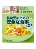 乳幼児のための安全な食事