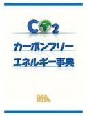 カーボンフリーエネルギー事典
